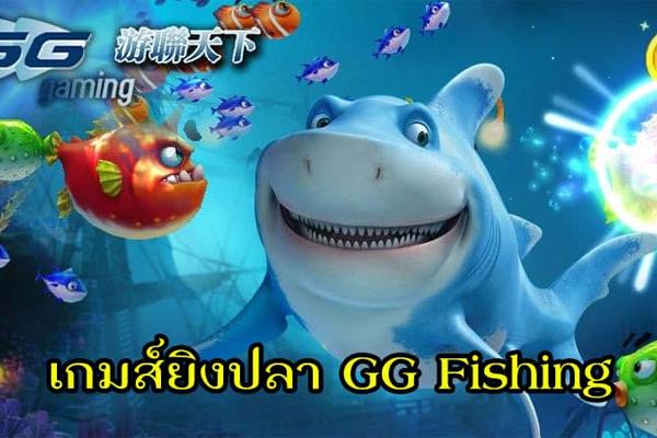 เทคนิคเล่นเกมยิงปลา - GG Fishing
